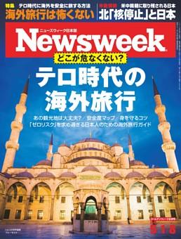 ニューズウィーク日本版 5月1日・8日合併号
