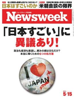 ニューズウィーク日本版 5月15日号