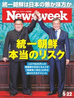 ニューズウィーク日本版 5月22日号