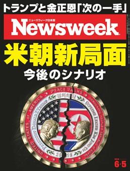 ニューズウィーク日本版 6月5日号