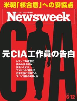ニューズウィーク日本版 6月12日号