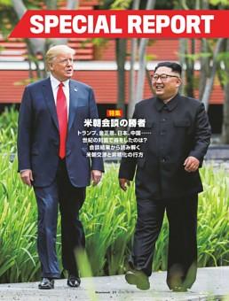 米朝交渉 トランプ・金会談の本当の勝者は