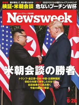 ニューズウィーク日本版 6月26日号