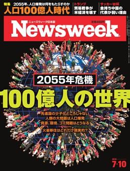 ニューズウィーク日本版 7月10日号