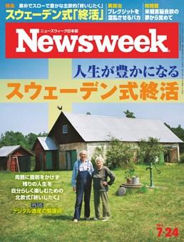 ニューズウィーク日本版 7月24日号