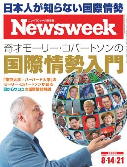 ニューズウィーク日本版 8月14・21日号