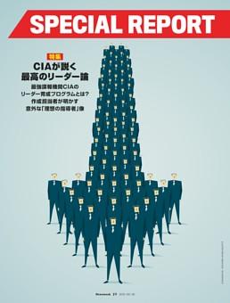 【SPECIAL REPORT】 CIAに学ぶ最高のリーダー論 最強スパイ機関CIAの指導者育成プログラムとは? 元担当者が明かすフラットな組織が最も機能する理由