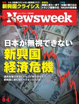 ニューズウィーク日本版 9月4日号