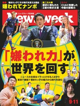 ニューズウィーク日本版 9月11日号