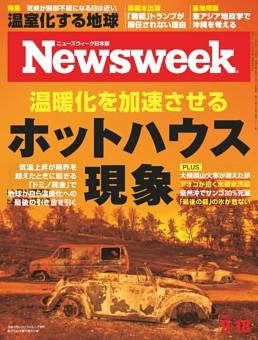 ニューズウィーク日本版 9月18日号