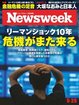 ニューズウィーク日本版 9月25日号
