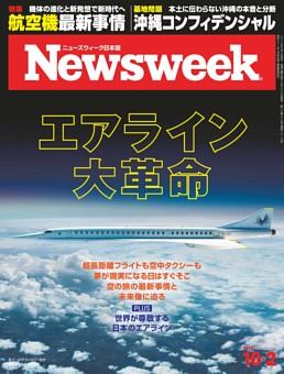 ニューズウィーク日本版 10月2日号