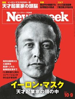 ニューズウィーク日本版 10月9日号