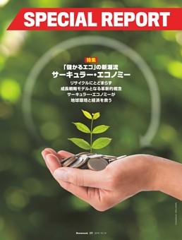 経済モデル 循環型経済で地球の未来を救え