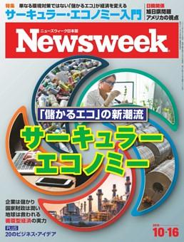 ニューズウィーク日本版 10月16日号