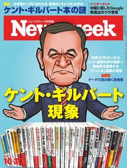 ニューズウィーク日本版 10月30日号