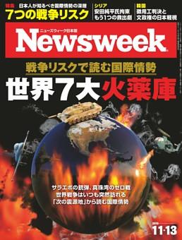 ニューズウィーク日本版 11月13日号