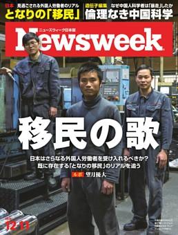 ニューズウィーク日本版 12月11日号