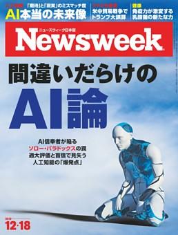 ニューズウィーク日本版 12月18日号