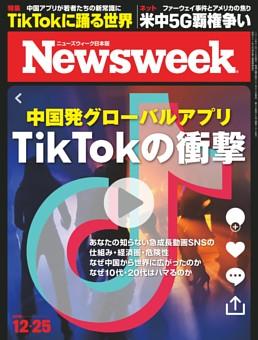 ニューズウィーク日本版 12月25日号