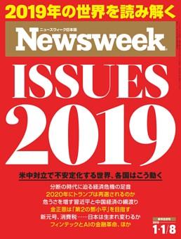 ニューズウィーク日本版 1月1・8日合併号