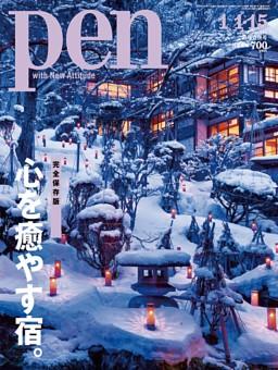Pen 2018年1月1・15日合併号
