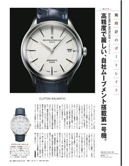 ■ 腕時計のポートレイト #173 ── 並木浩一 BAUME & MERCIER ボーム&メルシエ 高精度で麗しい、自社ムーブメント搭載第一号機。