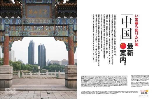 いま最も知りたい国 「中国」最新案内。