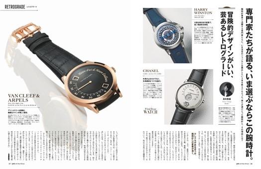専門家たちが語る、いま選ぶならこの腕時計。