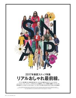 2017年春夏スナップ特集 リアルおしゃれ最前線。