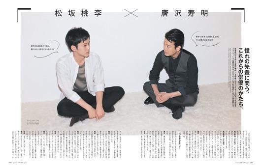 憧れの先輩に問う、これからの俳優のかたち。唐沢寿明/松坂桃李