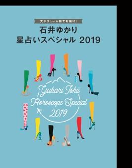 石井ゆかり星占いスペシャル 2019 表紙