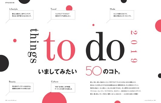 things to do 2019いましてみたい50のコト。