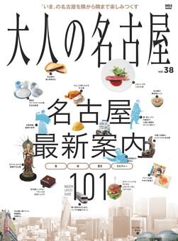名古屋最新案内101 大人の名古屋vo.l.38