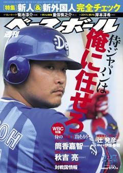 週刊ベースボール 2017年2月27日号