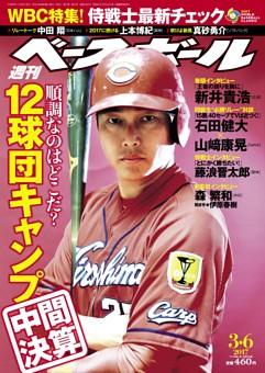 週刊ベースボール 2017年3月6日号