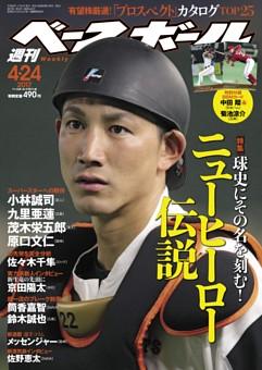 週刊ベースボール 2017年4月24日号
