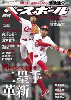 週刊ベースボール 2017年5月1日号