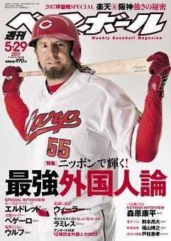 週刊ベースボール 2017年5月29日号