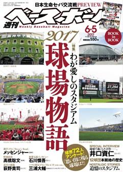週刊ベースボール 2017年6月5日号