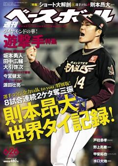 週刊ベースボール 2017年6月26日号