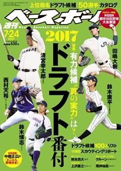 週刊ベースボール 2017年7月24日号
