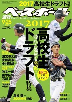 週刊ベースボール 2017年9月25日号