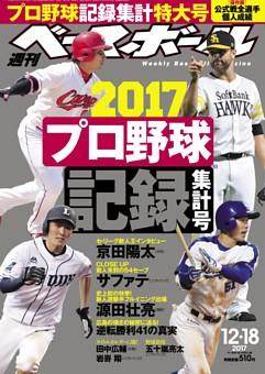 週刊ベースボール 2017年12月18日号
