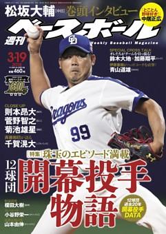 週刊ベースボール 2018年3月19日号