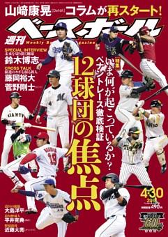 週刊ベースボール 2018年4月30日号