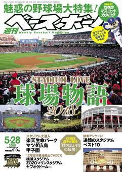 週刊ベースボール 2018年5月28日号
