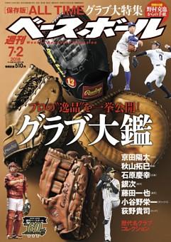 週刊ベースボール 2018年7月2日号