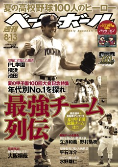 週刊ベースボール 2018年8月13日号