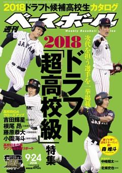週刊ベースボール 2018年9月24日号
